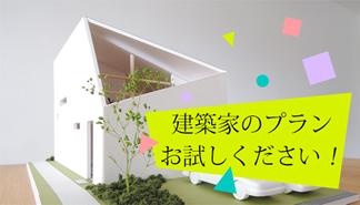 住宅設計トライアル(設計のお試し版)のご案内