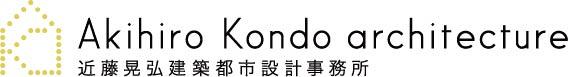 akihiro kondo architecture 近藤晃弘建築都市設計事務所