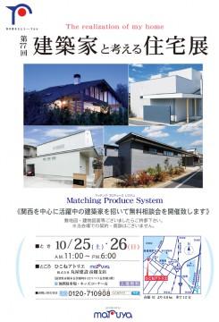 77回滋賀県栗東市住宅相談会