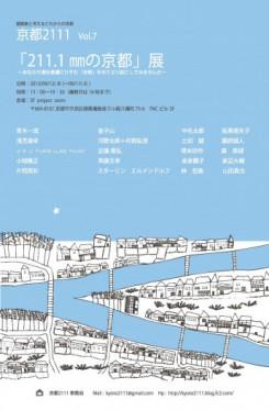 京都建築家アート展