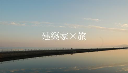 建築家×旅(正)