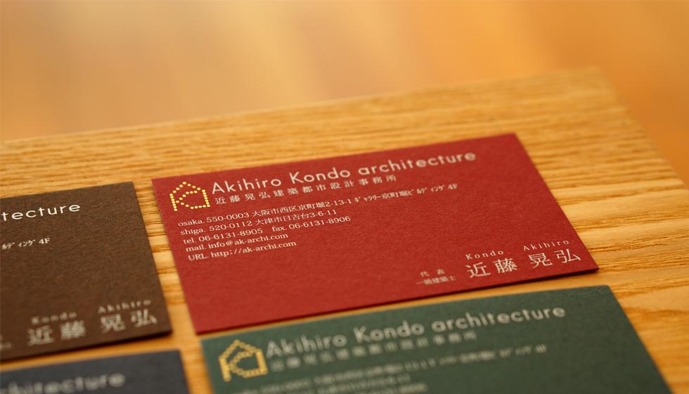 建築家/設計事務所/名刺