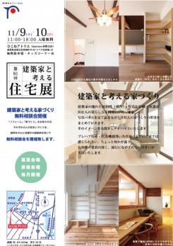 131109_滋賀県彦根市/建築相談会