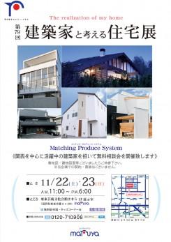 141123_滋賀県栗東市建築家住宅相談会