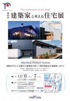滋賀県彦根市,建築家,家,住まい,設計