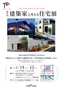 建築家住宅展_滋賀県栗東市