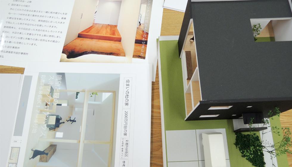 阪急彩都,建築家,設計事務所,模型,検討