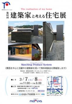 建築家住宅設計相談会