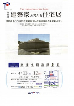 滋賀県栗東市建築家相談会