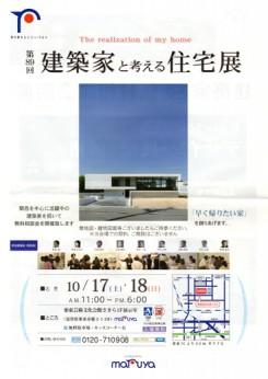 建築家住宅展