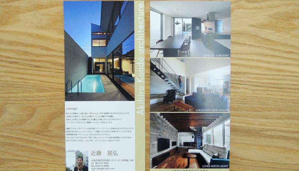 設計事務所_住宅パンフレットのコピー
