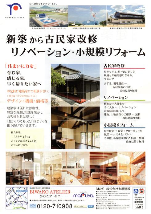 建築家相談会_滋賀県栗東