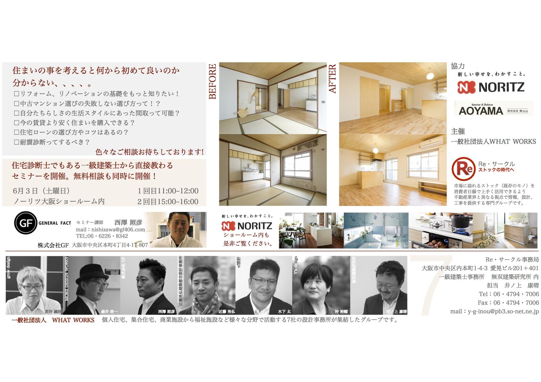 建築相談会,マンションリ,ノベ,京都市