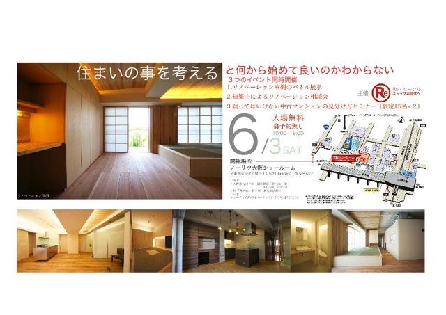 建築相談会,マンションリ,ノベ,大阪市