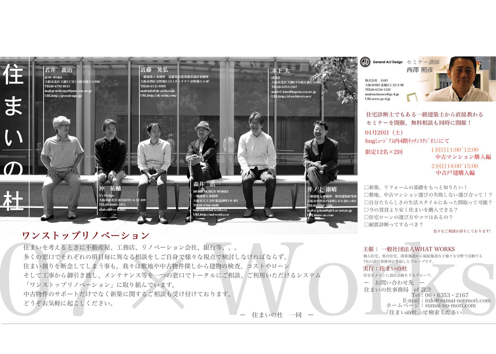 建築家,設計事務所,仕事展,相談会,大阪,京都,神戸,リノベーション