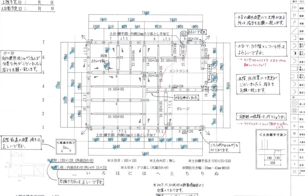 神戸,京都,大阪,設計事務所,建築家,注文住宅設計,3階建て住宅デザイン