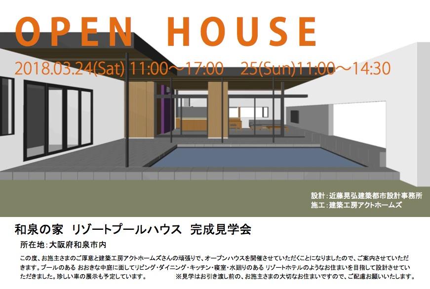 オープンハウス案内表