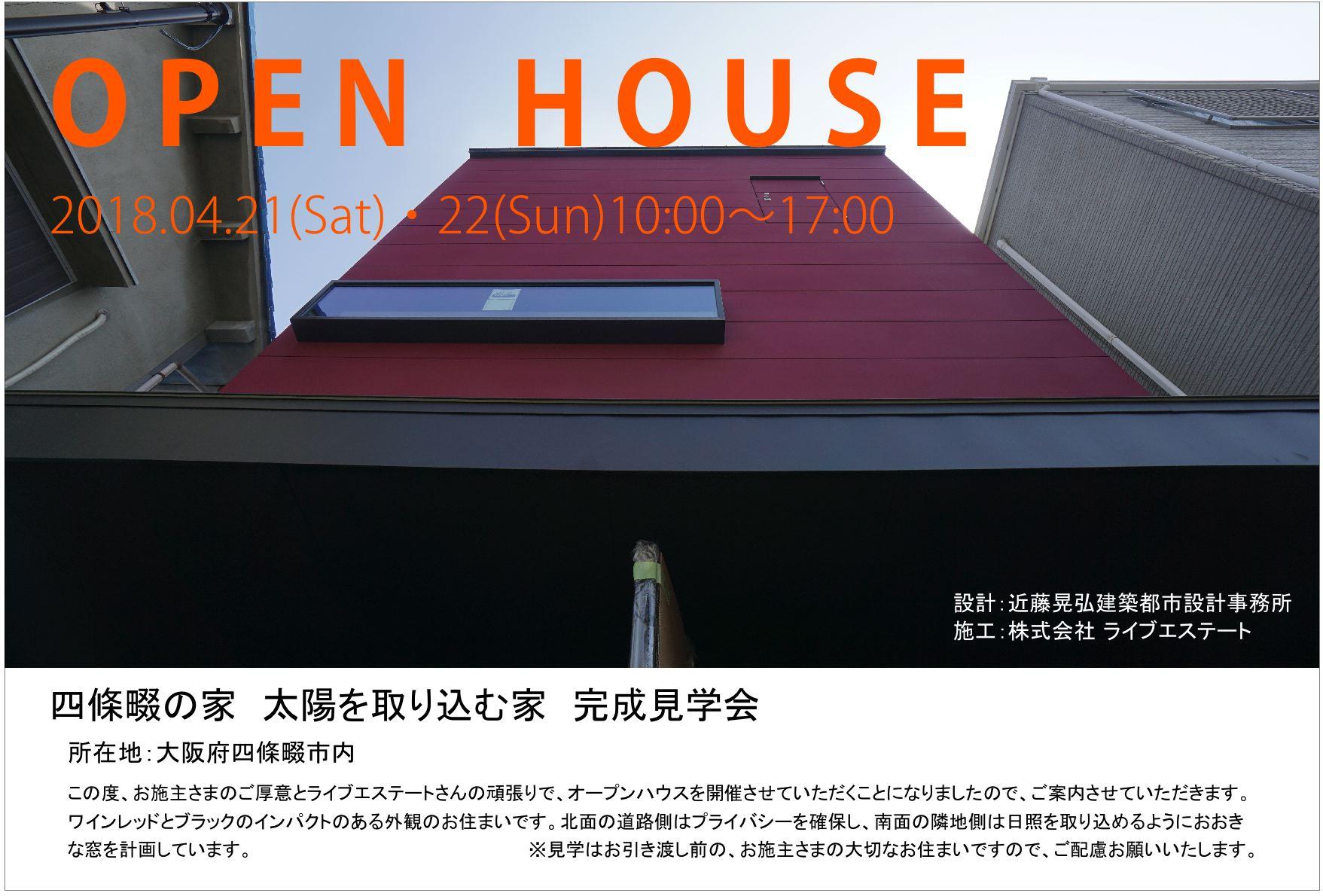 オープンハウス案内