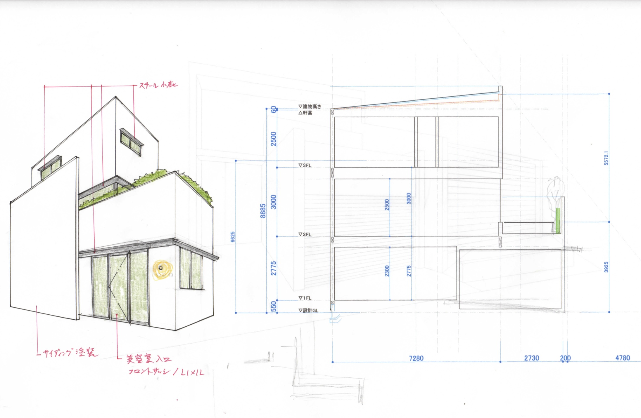 高級注文住宅,建築家,設計事務所,大阪,住宅設計,店舗設計,へアサロン併用住宅
