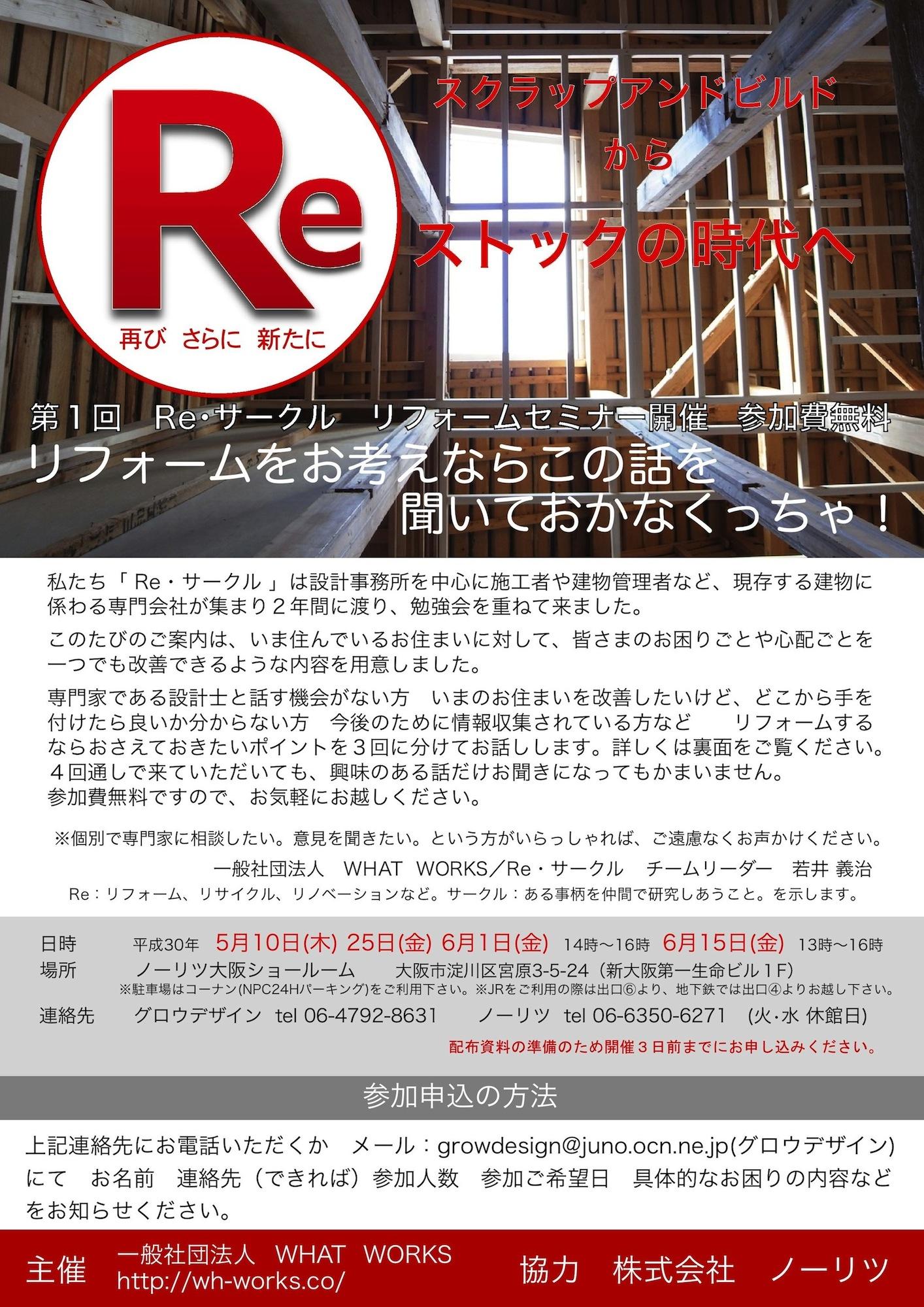 Reサークル第1回セミナーおもて v2010-1