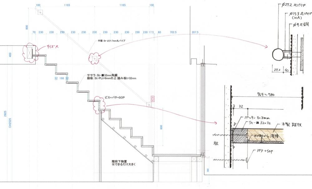 階段の検討,設計事務所,大阪,京都,神戸,高級注文住宅,店舗付き住宅