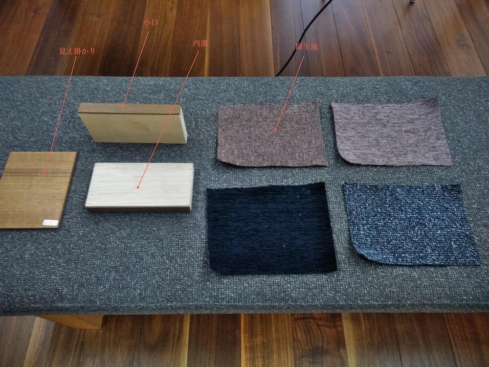 家具の素材検討,建築家,高級注文住宅設計,大阪,宝塚,神戸