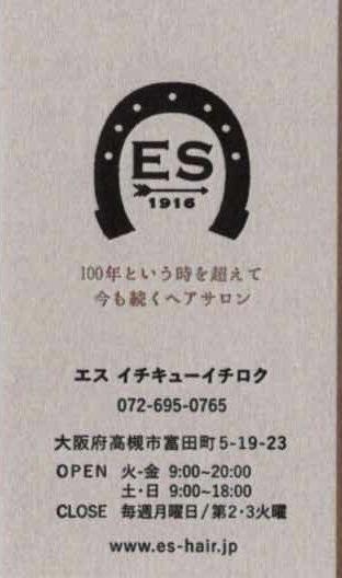 ES1916,名刺,高槻,ヘアサロン,摂津富田