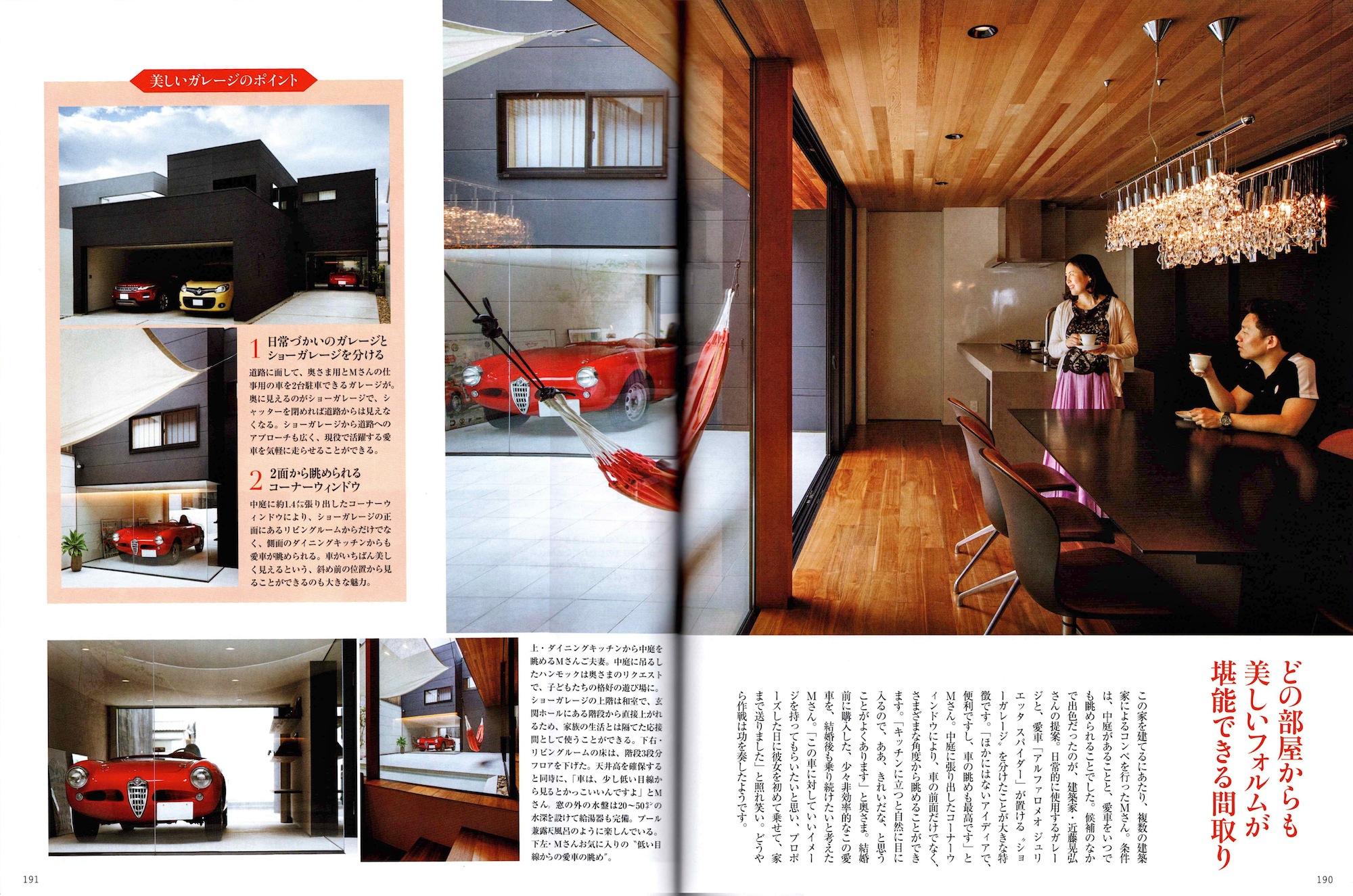 家庭画報掲載,建築家,大阪,設計事務所,ガレージハウス,コートハウス