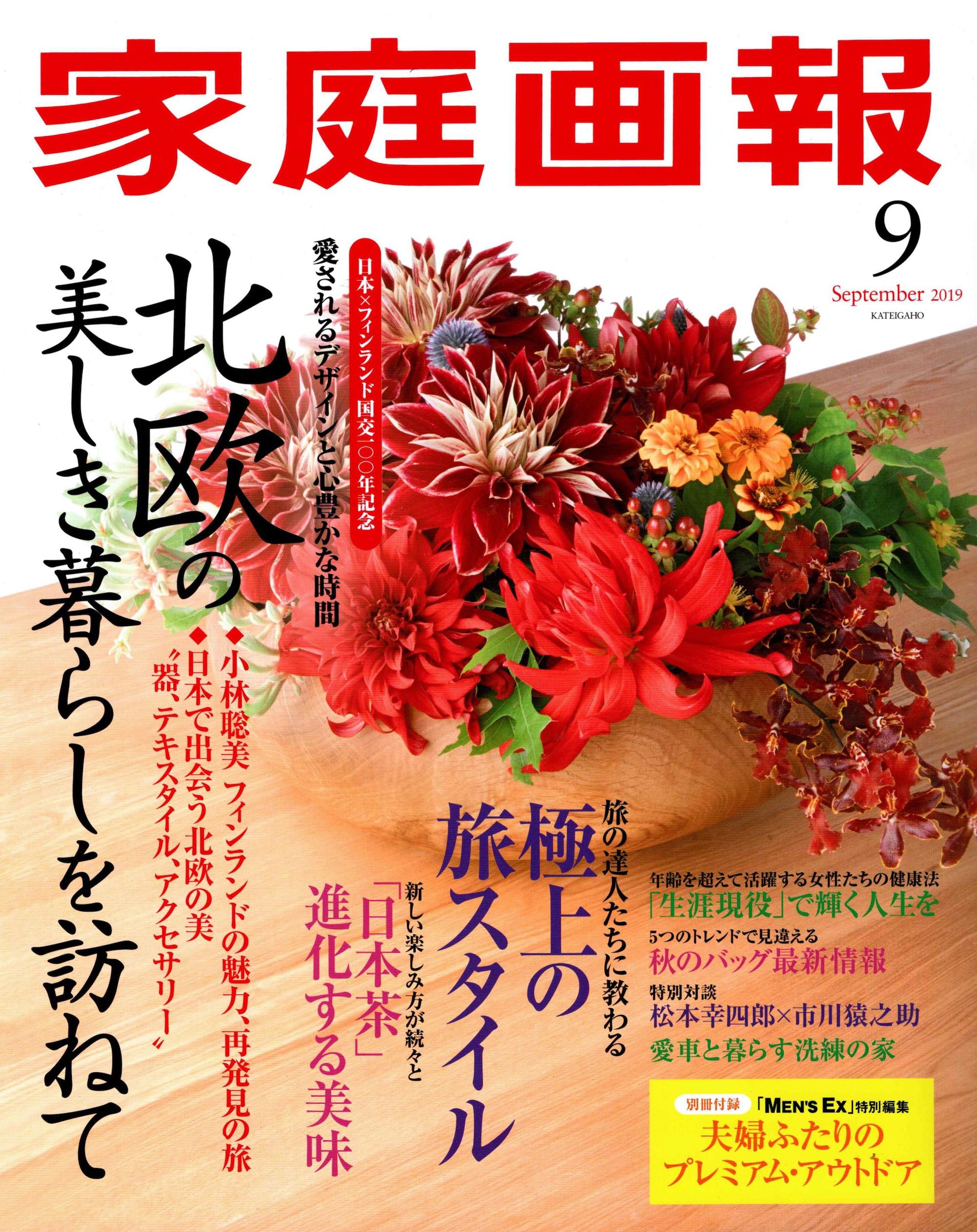 家庭画報掲載,建築家,大阪,設計事務所,ガレージハウス,中庭の家