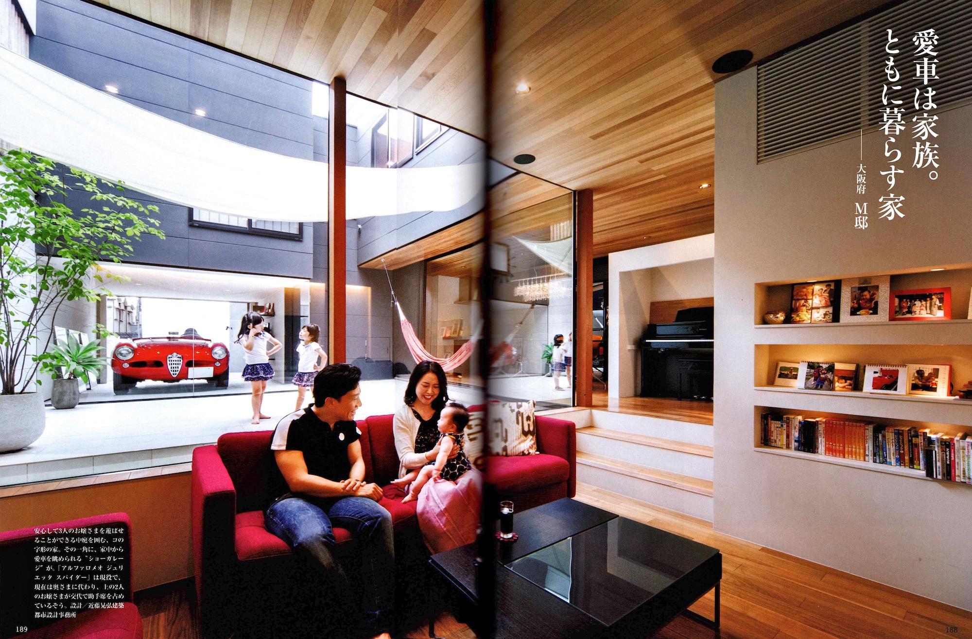 家庭画報掲載,建築家,大阪,設計事務所,ガレージハウス