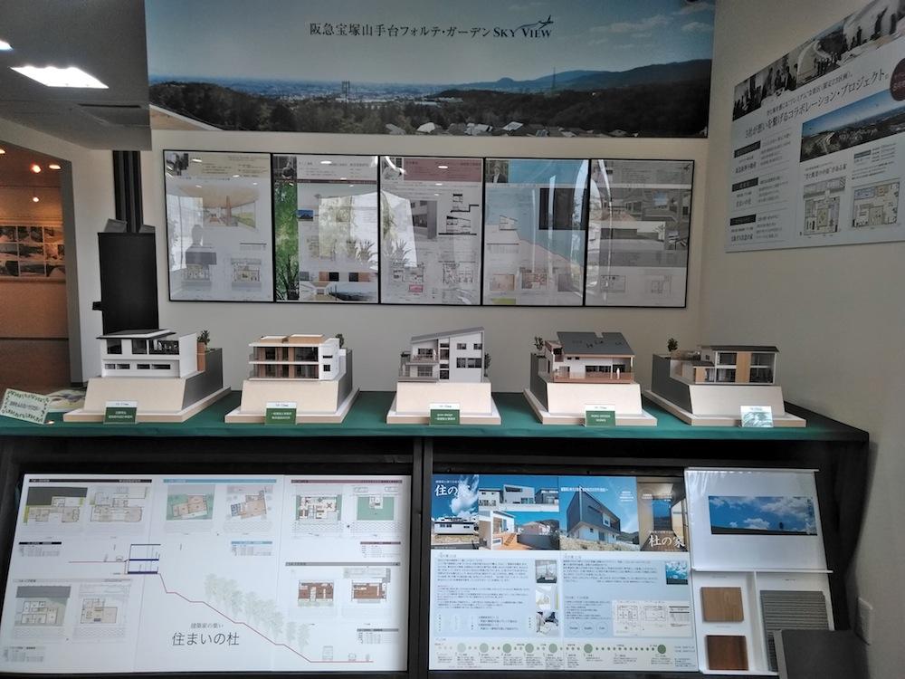 建築家,阪急阪神不動産,高級注文住宅,宝塚山手台