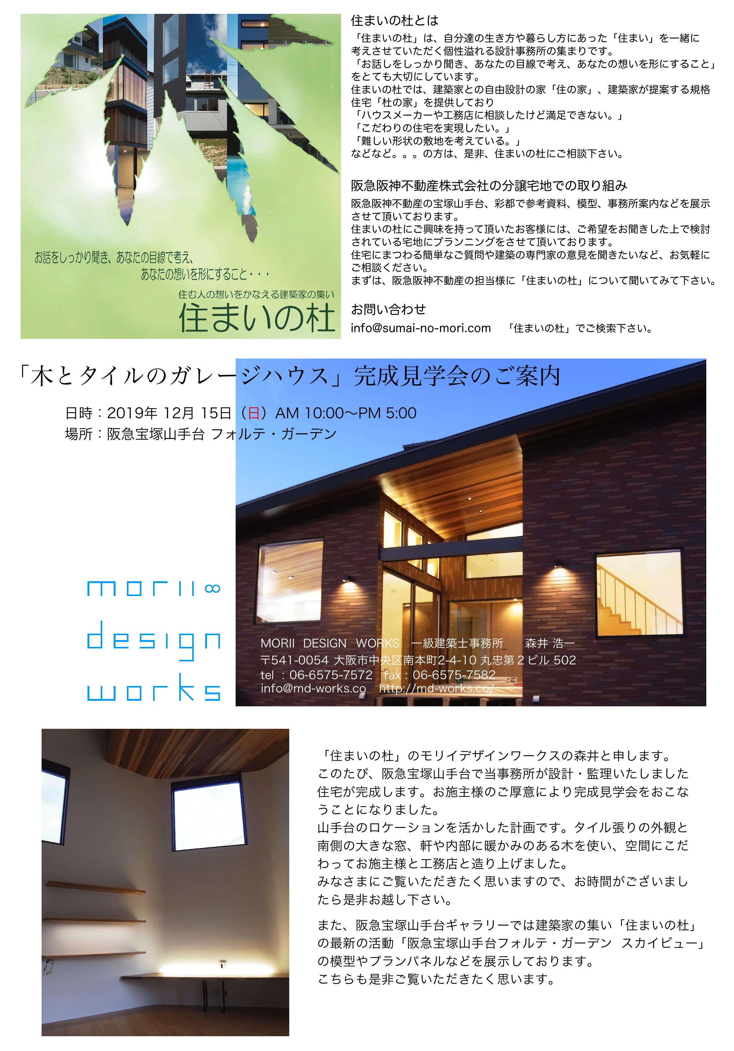 オープンハウス,建築家,阪急宝塚山手台