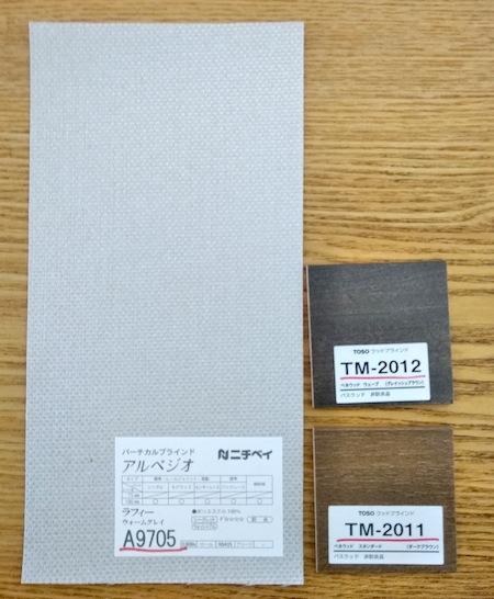 カーテンのご提案,建築家,設計事務所,大阪,高級注文住宅設計,豊中